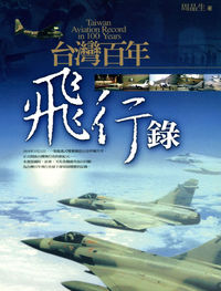 台灣百年飛行錄