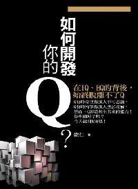 如何開發你的Q?:在IQ、EQ的背後,始終脫離不了Q