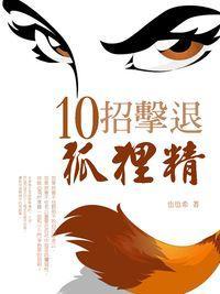 10招擊退狐狸精