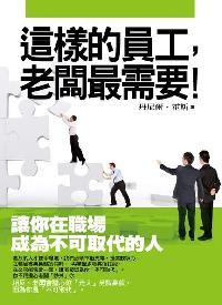 這樣的員工,老板最需要!:讓你在職場成為不可取代的人