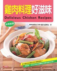 雞肉料理好滋味