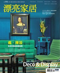漂亮家居 [第172期]:DECO & DISPLAY