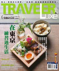 旅人誌 [第121期]:在東京 練習過生活