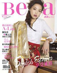 Bella儂儂 [第373期]:Stylish Escapes 享受風格