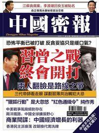 中國密報 [總第34期]:習曾之戰 終會開打