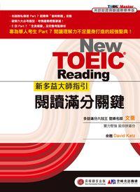 新多益大師指引 [題庫]:閱讀滿分關鍵