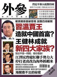 外參 [總第61期]:習溫賈王 造就中國首富?