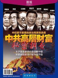 匯報 [總第21輯]:中共高層財富秘密調查