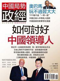 政經 [總第12期]:如何討好中國領導人