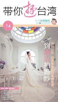 帶你遊台灣 [第14期]:到酒店拍婚紗
