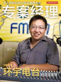 專案經理雜誌 [簡中版] [第21期]:環宇電台的項目管理