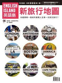 英語島 [ISSUE 19]:新旅行地圖