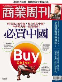 商業周刊 2015/06/22 [第1440期]:必買中國
