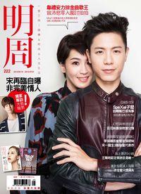 明周 雙週刊 2015/06/18 [第222期]:宋再臨自曝 非完美情人