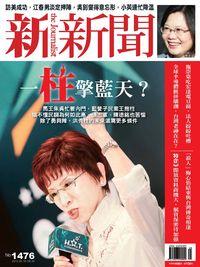 新新聞 2015/06/18 [第1476期]:一柱擎藍天?
