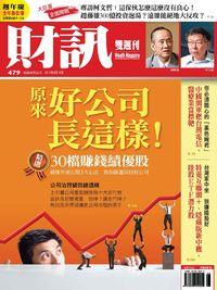 財訊雙週刊 [第479期]:原來好公司長這樣!