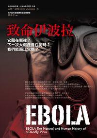 致命伊波拉:它藏在哪裡?下一次大爆發會在何在?我們能遏止它嗎?