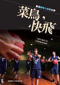 菜鳥,快飛:臺灣聽障女籃的故事