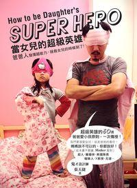 當女兒的超級英雄:爸爸人,發揮超能力,拯救女兒的時候到了!