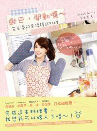 歐巴,開動囉~:宋米秦的幸福韓式料理