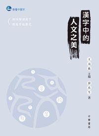 漢字中的人文之美