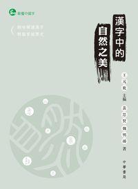 漢字中的自然之美