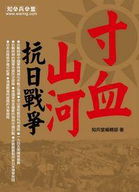 寸血山河:抗日戰爭