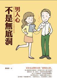 男人心不是無底洞:好命女必學的36則「愛情攻心術」