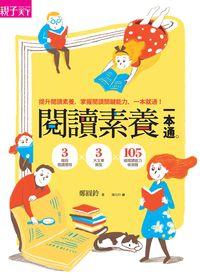 閱讀素養一本通:提升閱讀素養,掌握閱讀關鍵能力,一本就通!