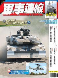 軍事連線 [第82期]:德國陸軍 豹二式戰車發展歷程