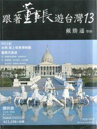 跟著董事長遊台灣 [第13期]:台南 紙上奇美博物館:特別企劃