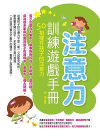 注意力訓練遊戲手冊:50招提升孩子的注意力