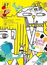 文化快遞 [第182期] [2015年07月號]:臺北兒童藝術節