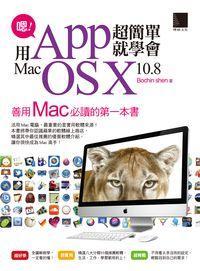 嗯!用App超簡單就學會Mac OS X 10.8:善用Mac必讀的第一本書