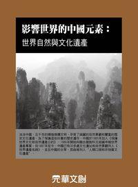 影響世界的中國元素:世界自然與文化遺產