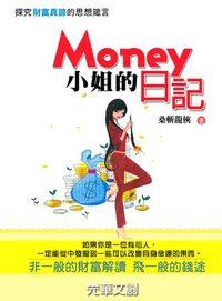 Money小姐的日記