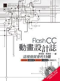 Flash CC動畫設計誌:這樣做就會的15個造型路徑.圖層影格.動態廣告.互動面板關鍵技巧