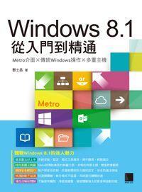 Windows 8.1從入門到精通:Metro介面x傳統Windows操作x多重主機