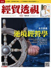 經貿透視雙周刊 2015/06/24 [第420期]:逆境經營學