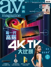 AV Magazine 2015/06/23 [issue 622]:新一代高階 4K TV大比拚