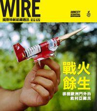 WIRE國際特赦組織通訊 [第44卷第5期]:戰火餘生