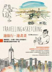 邊旅行,邊畫畫:線條寫生, 30個一次就上手的技巧, 輕鬆畫出旅途中的每一刻