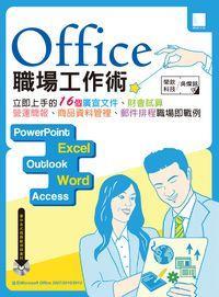 Office 職場工作術:立即上手的16個廣宣文件.財會試算.營運簡報.商品資料管裡.郵件排程職場即戰例