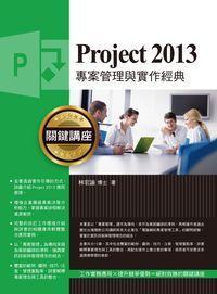 Project 2013專案管理與實作經典關鍵講座