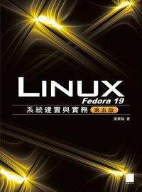 Fedora 19 Linux系統建置與實務