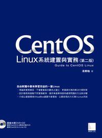 CentOS Linux系統建置與實務