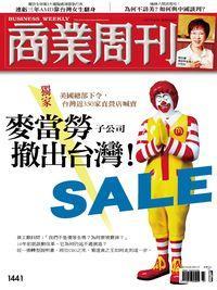 商業周刊 2015/06/29 [第1441期]:麥當勞子公司撤出台灣!