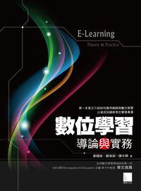 數位學習導論與實務