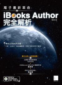 電子書新革命:iBooks Author完全解析