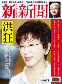 新新聞 2015/06/18 [第1477期]:洪狂